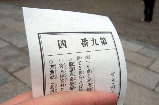 papelito omikuji
